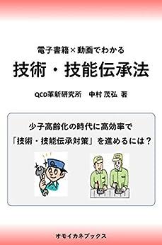 [中村茂弘]の技術・技能伝承法