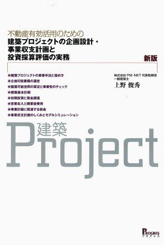 新版 不動産有効活用のための 建築プロジェクトの企画設計・事業収支計画と投資採算評価の実務