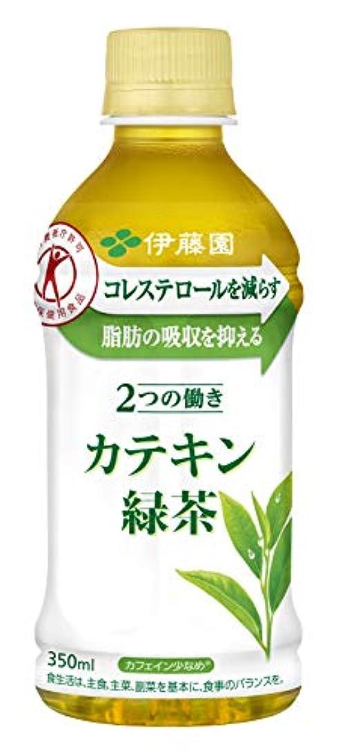 憂鬱レキシコンバインド[トクホ] 伊藤園 2つの働き カテキン緑茶 (電子レンジ対応) 350ml×24本