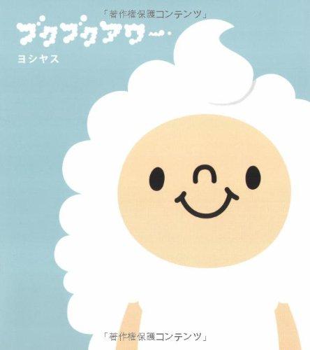 ブクブクアワー (メディアファクトリーのキャラクターブック)