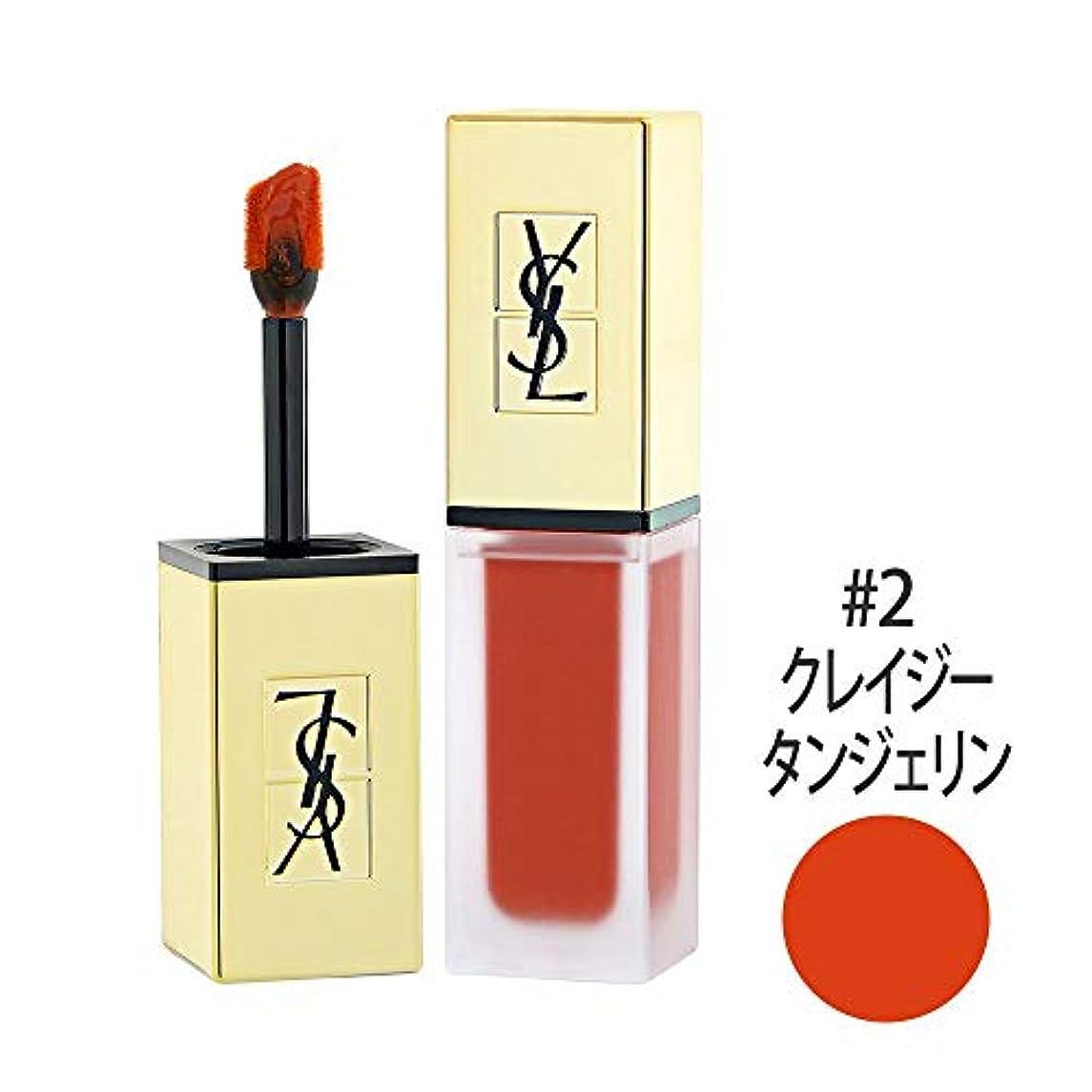 くすぐったい冗長彫刻家イヴサンローラン Yves Saint Laurent タトワージュ クチュール 02 クレイジータンジェリン (在庫) [並行輸入品]