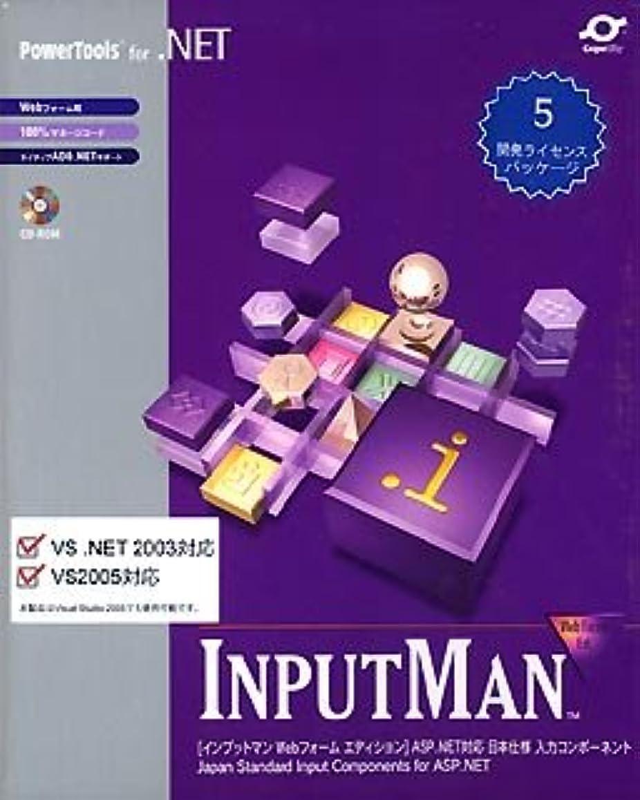 あなたはなすメダリストInputMan for .NET 1.0J Web Forms Edition 5開発ライセンスパッケージ