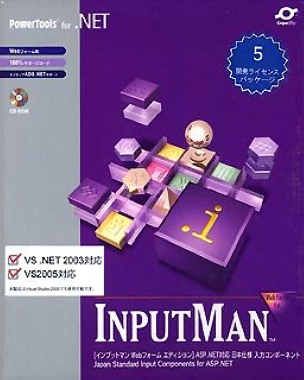 盆地たらい代理人InputMan for .NET 1.0J Web Forms Edition 5開発ライセンスパッケージ