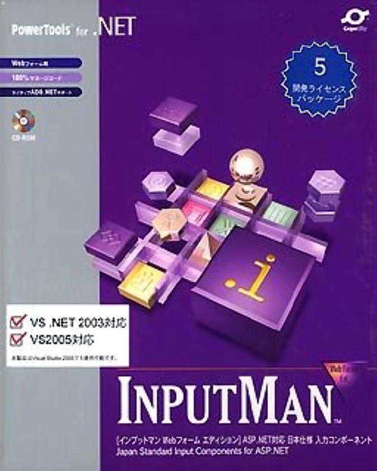 ヘクタール子豚実用的InputMan for .NET 1.0J Web Forms Edition 5開発ライセンスパッケージ