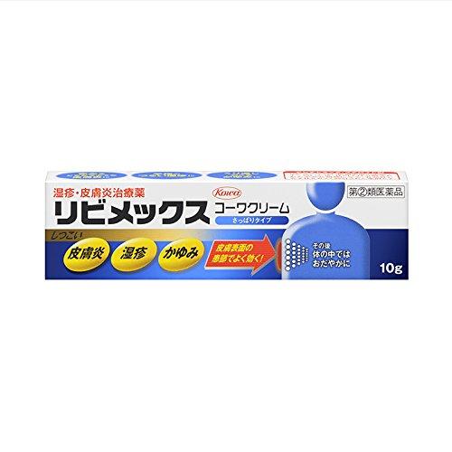 【指定第2類医薬品】リビメックスコーワクリーム 10g ※セルフメディケーション税制対象商品