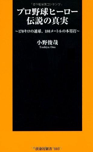 プロ野球ヒーロー伝説の真実 (扶桑社新書)の詳細を見る