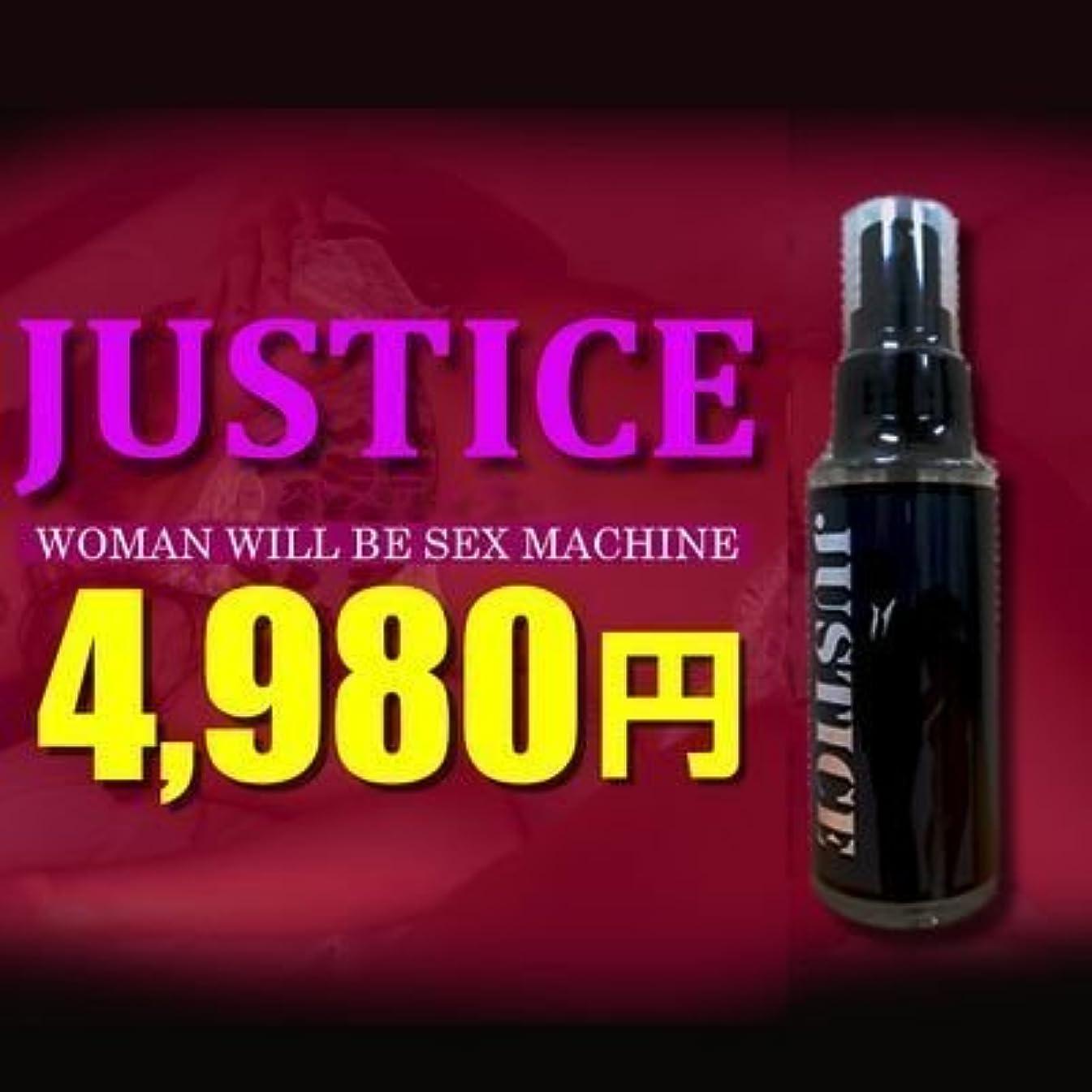 生き返らせる説得力のある熱意Justice ジャスティス