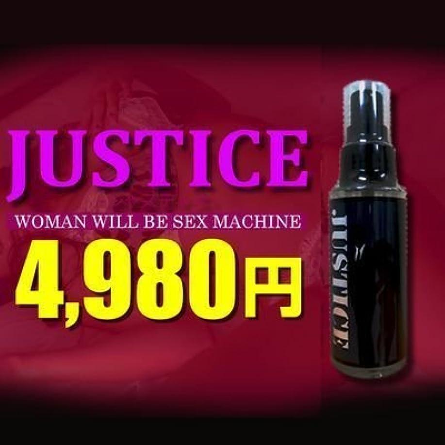 楽なシフト公演Justice ジャスティス
