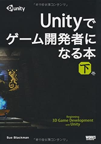 Unityでゲーム開発者になる本 下巻