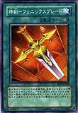 遊戯王カード 【 神剣-フェニックスブレード 】 SD17-JP028-N 《ストラクチャーデッキ-ウォリアーズ・ストライク》