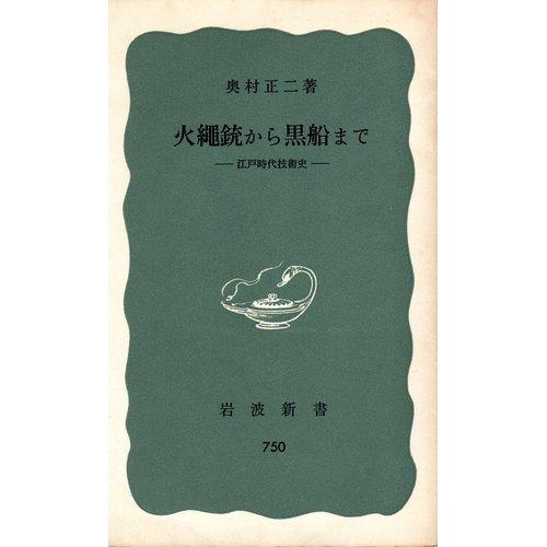 火縄銃から黒船まで―江戸時代技術史 (岩波新書 青版 750)の詳細を見る