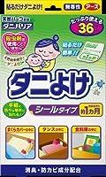 【まとめ買い】ダニバリア ダニよけシール 36枚 ×2個