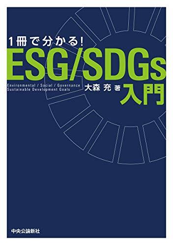 1冊で分かる! ESG/SDGs入門 (単行本)