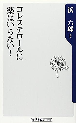コレステロールに薬はいらない! (角川oneテーマ21)の詳細を見る