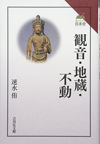 観音・地蔵・不動 (読みなおす日本史)
