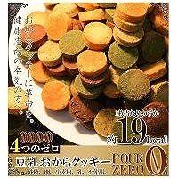 コモライフ おからクッキーに革命 (訳あり)豆乳おからクッキーFour Zero(4種)1kg