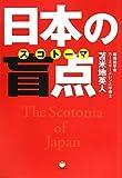 日本の盲点(スコトーマ) 洗脳から脱出する超技術