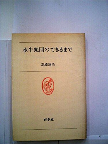 水牛楽団のできるまで (1981年) (白水叢書〈60〉)