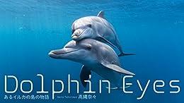 [高縄奈々]のDolphin Eyes: あるイルカの島の物語