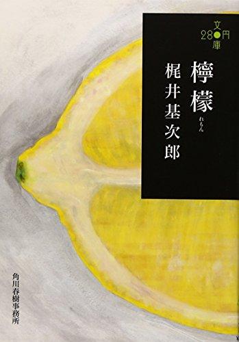 檸檬 (280円文庫)の詳細を見る