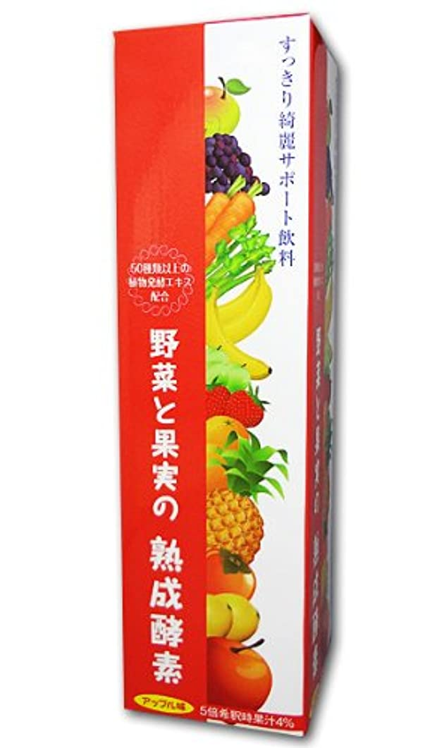 硬化する天異なるリケン 野菜と果実の熟成酵素 720ml