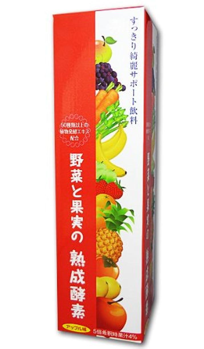 好奇心宿命シーボードリケン 野菜と果実の熟成酵素 720ml