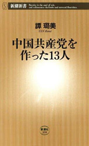 中国共産党を作った13人(新潮新書)