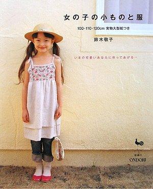 女の子の小ものと服—100・110・120cm実物大型紙つき
