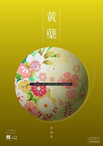gift 選べるカタログ 和風 カタログギフト 黄蘗(きはだ)舞心 コース M855