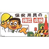 イラスト標識 保安用具の確認点検 M-48