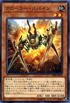 クローラー・スパイン ノーマル 遊戯王 サーキット・ブレイク cibr-jp016