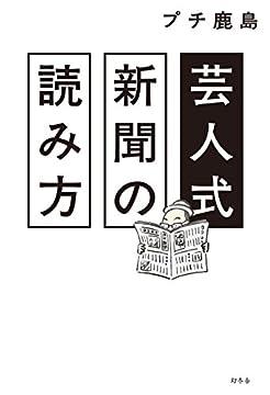 芸人式新聞の読み方の書影