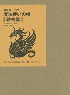 豪華版 魔法使いの嫁 銀糸篇 (マッグガーデンノベルス)