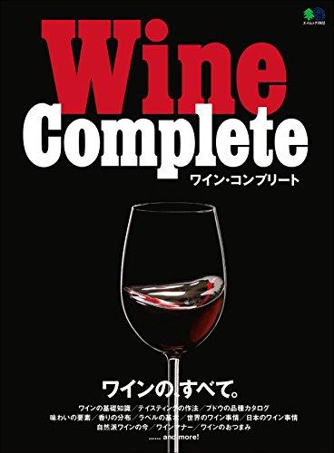 Wine Complete[雑誌] エイムック