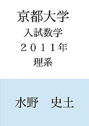 京都大学入試数学過去問2011年理系 京都大学数学