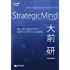 StrategicMind 2014年新装版 Kenichi Ohmae business strategist series (大前研一books>Kenichi Ohmae business strategist series(NextPublishing))