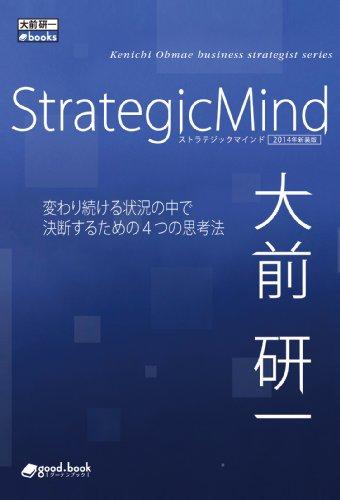 StrategicMind 2014年新装版 Kenichi Ohmae business strategist series (大前研一books>Kenichi Ohmae business strategist series(NextPublishing))の詳細を見る