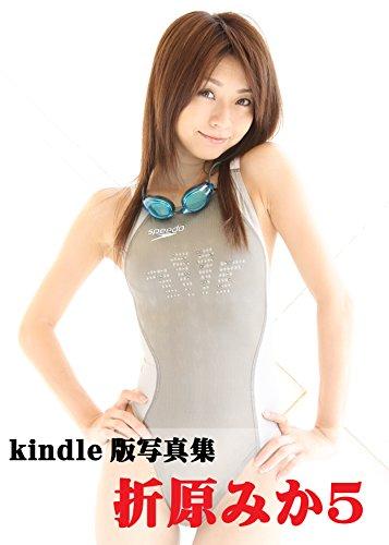 Amazon.co.jp: 折原みか5 eBook...
