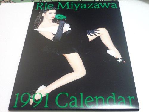 宮沢りえ1991年カレンダー