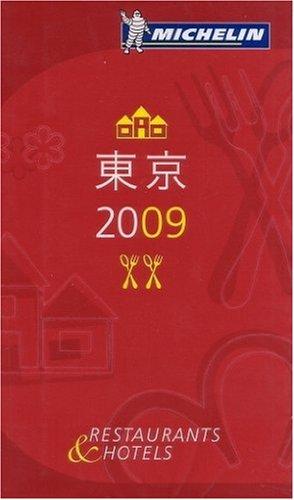 ミシュランガイド東京2009 日本語版