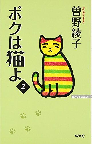 ボクは猫よ② (WAC BUNKO)