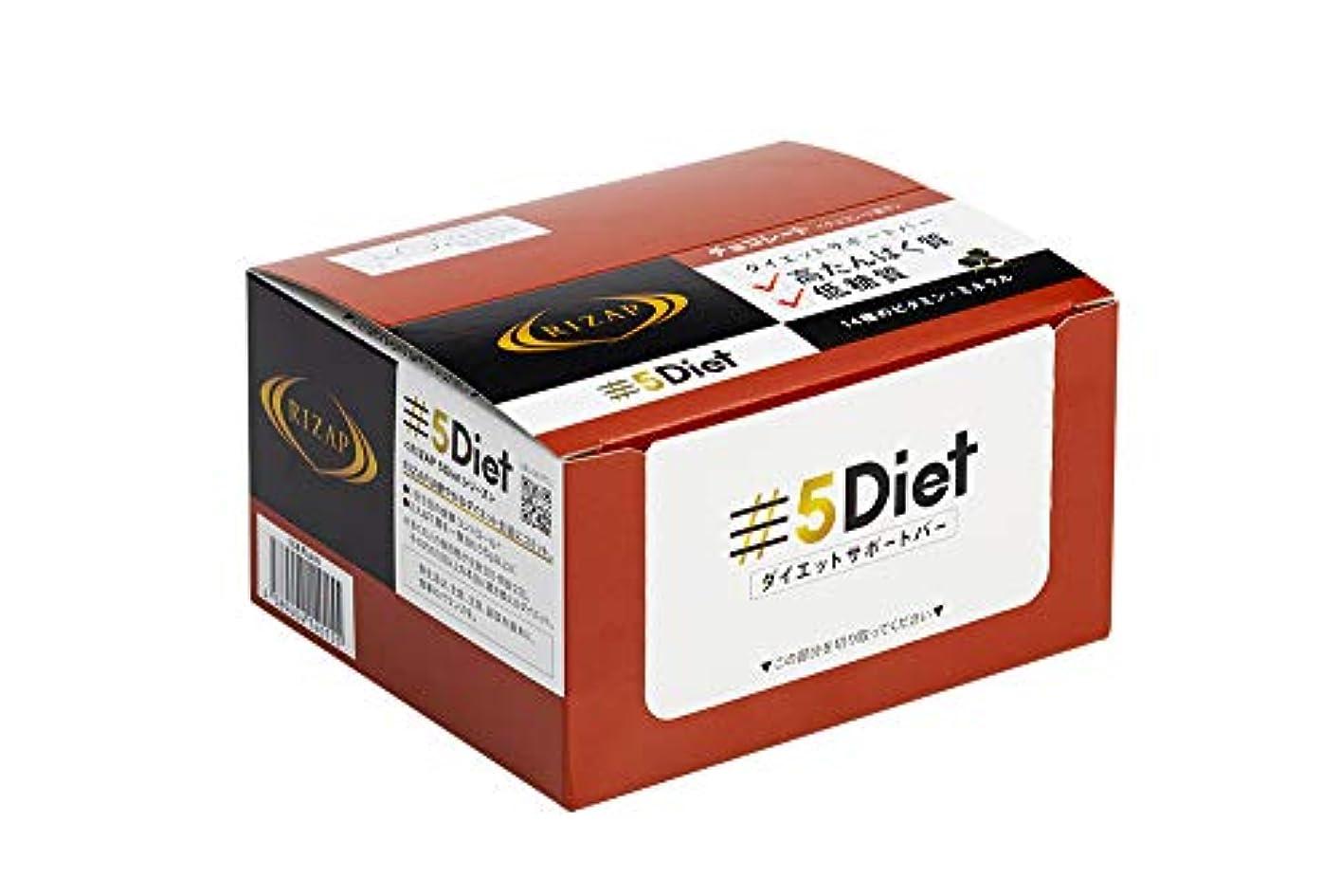 シャイ舗装に対してRIZAP 5Diet サポートバー チョコレート味 12本入×1箱