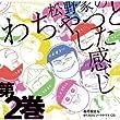 【早期購入特典あり】おそ松さん かくれエピソードドラマCD 「松野家のわちゃっとした感じ」第2巻 (A3ポスター付き)