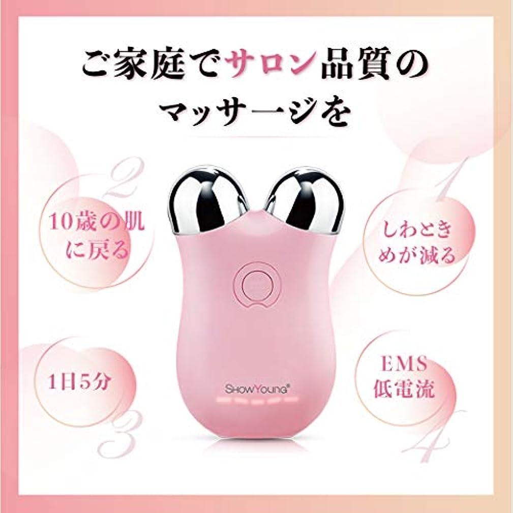 娘キャプションいうShowyoung 微小電流ミニ顔マッサージ器、顔の調色装置、しわと細紋の減少、皮膚、リンパのマッサージ、調整の質、2年の品質の保証に用いる。