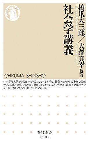 社会学講義 (ちくま新書)の詳細を見る