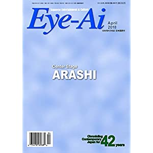 Eye-Ai [Japan] April 2018 (単号)
