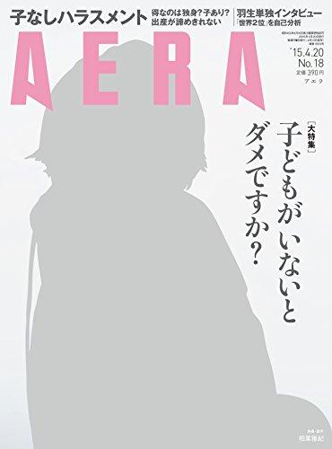 AERA (アエラ) 2015年 4/20号 [雑誌]の詳細を見る