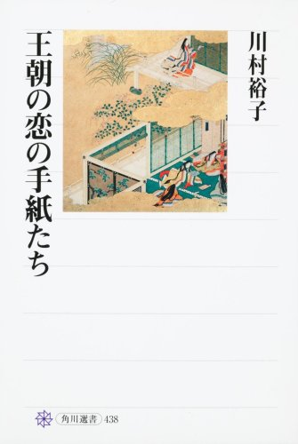 王朝の恋の手紙たち (角川選書)の詳細を見る