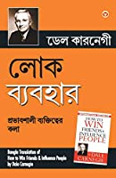 Lok Vyavhar (Bangla Translation of How to Win Friends & Influence People) in Bengali by Dale Carnegie