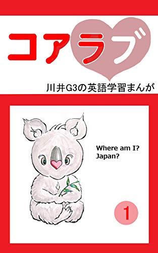 コアラブ 1 (川井G3の英語学習まんが) 川井G3の英語学習まんがシリーズ